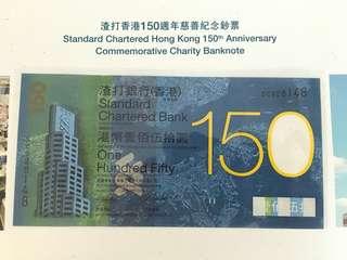 渣打銀行150元紀念鈔