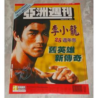 Asiaweek Bruce Lee 25th Anniversary Memorial Magazine 1998 Hong Kong 李小龍 Mint