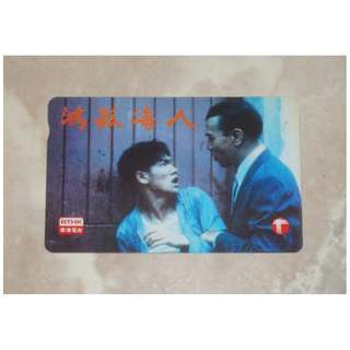 Hong Kong Bruce Lee 李小龍 Orphan 人海孤鴻 Phonecard 1995 RTHK HK Telcom Limited Edition