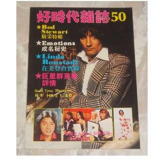 Hong Kong Good Time Magazine #50 Abba Poster 1978 Rod Stewart Linda Ronstadt Wynners