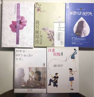 Chinese Novels (九把刀/张小娴/夏七夕)
