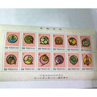 (全新品)中華郵政㊣中華民國 台灣郵票-十二生肖郵票-小型張/小全張(民國81年發行)