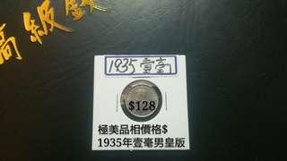 市價$128HK硬幣系列