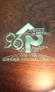 1986-1996區域市政局十周年紀念封( 內有紀念封10.個 )