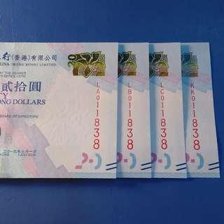 2015年..20元..##011838..4張同號..UNC..中國銀行