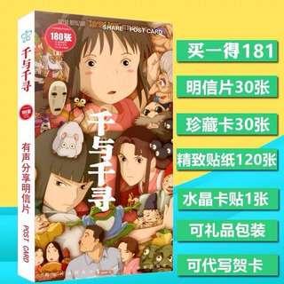 Postcard & Bookmark & Sticker-Hayat Miyazaki Studio Ghibli-My neighbour Totoro & Spirited away