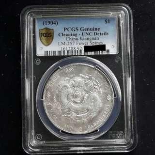 PCGS UNC Detail 永久保真 江南甲辰7.2 美龙银币