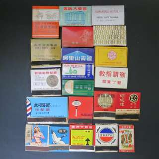 七八十年代從台灣搜集火柴盒共21個