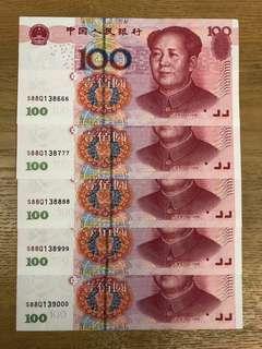 特別號碼百元直版人民幣
