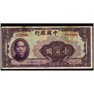 People's Republic of China 1940 100 yuan F