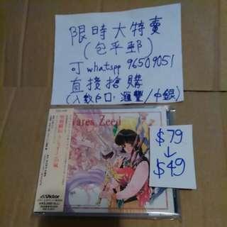 聖刻霸伝 日版cd
