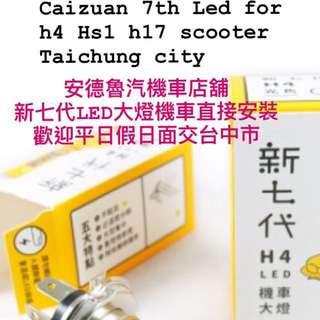 新七代LED大燈 省電新世代 限直流電 新盒裝上市
