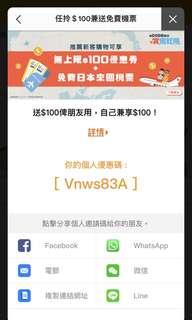 HKTV mall $100 coupon 免費送日本機票
