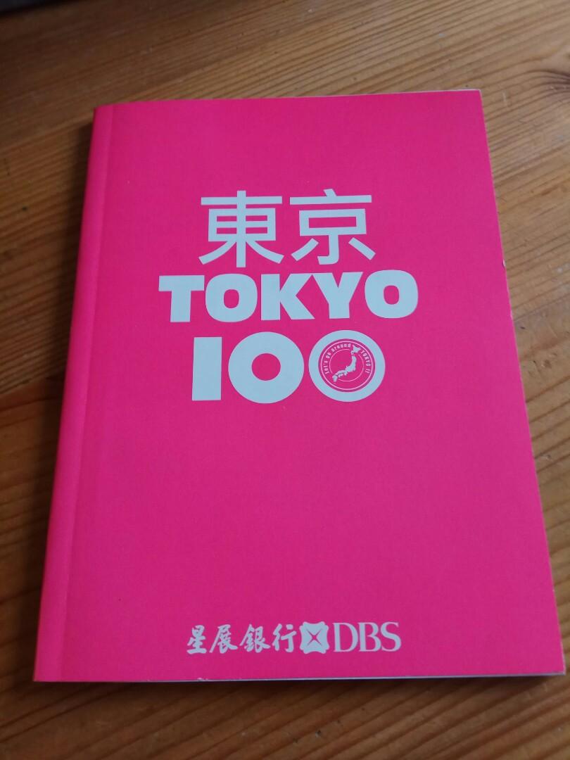 免費送出Free東京Tokyo100(任何購買送)
