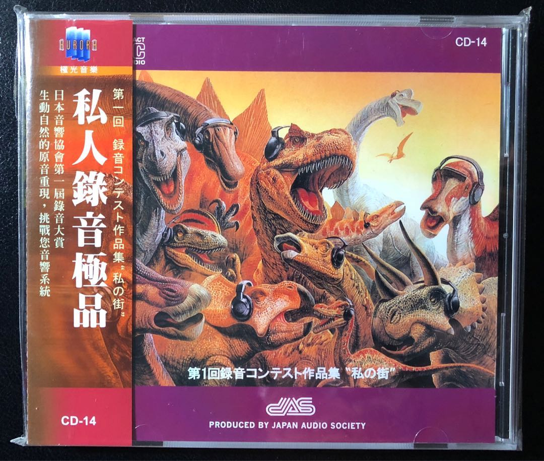 Japan Audio Society Test CD FIRST EDITION [Audiophile] RARE