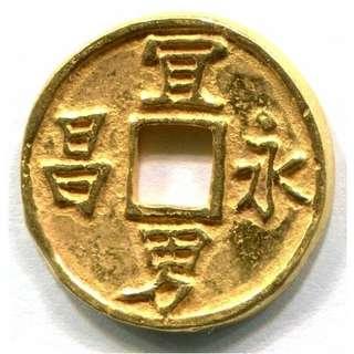 """「純金」元代·""""宜男永昌""""金質供養錢"""