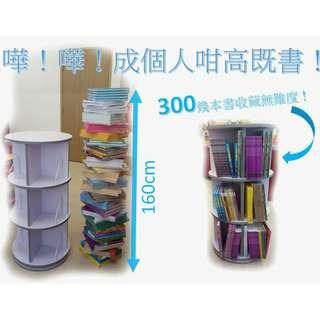 i-Study 360 旋轉書架