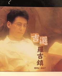 For Sharing 羅吉鎮 吉選1984-1987- 如果你一天。    詞曲:鄭進一