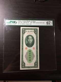 China 1953(350) 5000 custom gold unit(PMG67EPQ)1947中国中央银行海关金单位兑换券