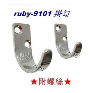 ruby-9101 不銹鋼掛鈎 附螺絲 J型勾 甲板鉤 掛勾 吊鉤 吊勾 工業風 極簡