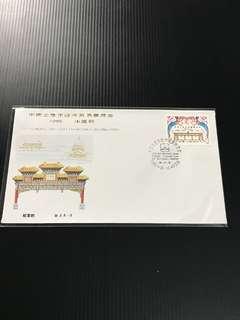 China Stamp - BJF 5 纪念封 中国邮票 BJF