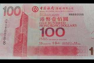 雙8頭8尾鏡子號/對子號/好意頭號碼 2008年中銀$100元鈔票