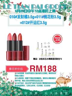 TST口红/Lipstick