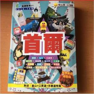 2018-2019首爾旅遊書(全新)