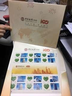 中銀百年郵票