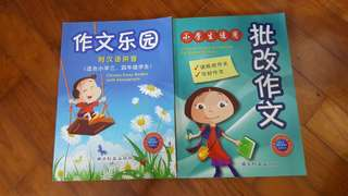 Chinese Essays Guidebook