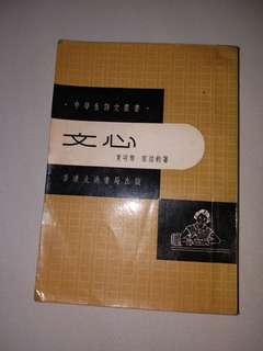 夏丏尊 葉紹鈞著《文心》1967年3月香港繁體版,大通書局出版