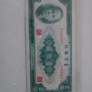 民國53年100元