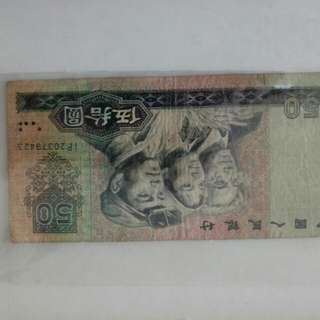 舊人民幣50舊港幣5元