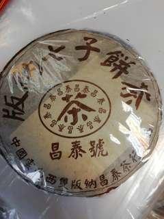 03年棕昌泰單天書普洱茶餅(香港倉儲)