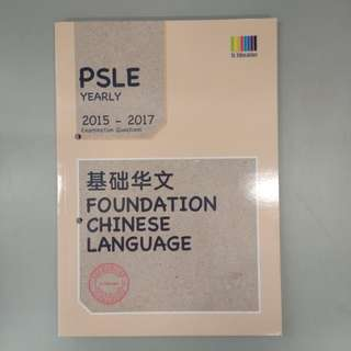 PSLE Yearly 2015-2017 FOUNDATION CHINESE