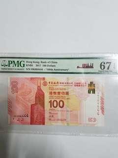 中銀百年紀念鈔 評級67高分