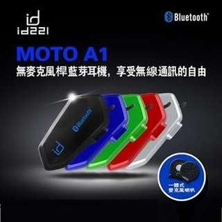 Moto A1 安全帽藍牙耳機