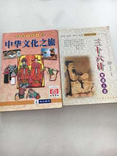 Chinese books on traditions and classics