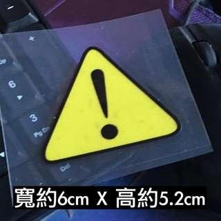 三角警示貼 驚嘆號 反光貼 裝飾貼 車貼 貼紙 汽車 電動車 防水耐熱 套貼