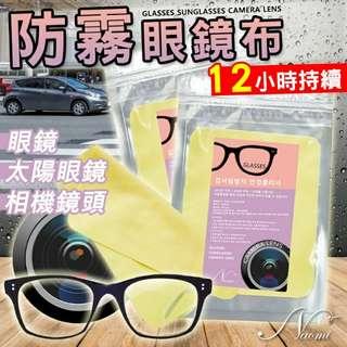 韓國Naomi-最新12小時持續防霧眼鏡布👍超有效