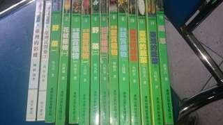 植物圖鑑(幾本藥草、蔬菜、彩蝶)14本