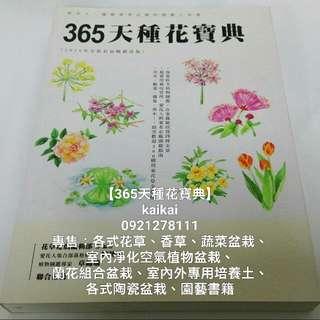 書籍:365天種花寶典(2015年全新封面暢銷改版)