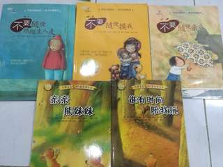 Children story book (Mandarin)