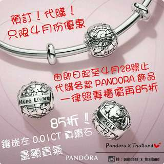Pandora4月份 預訂!代購!85 折!鑲左粒真鑽石*2018限定款『More Love』串飾