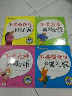 Children story education book (Mandarin)