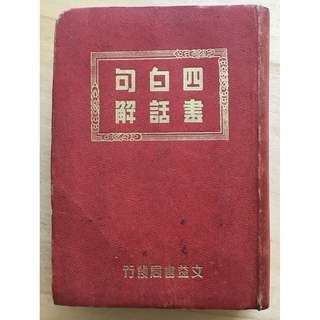 珍藏 古董書 《四書白話句解》 民國38年出版 1949年