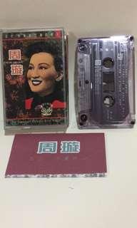 周璇 Chinese Cassette
