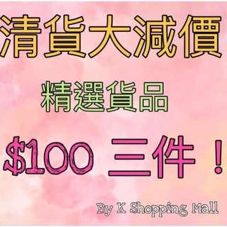 🎉🌺新春清貨大減價!$100 三件!凡有呢個標題都係$100 三件任揀,仲包順豐站,真係超抵呀!手快有,手慢無呀!🌺🎉