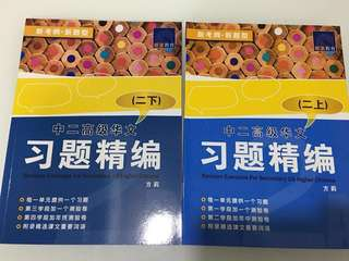 Sec 2 Chinese Assessment Books