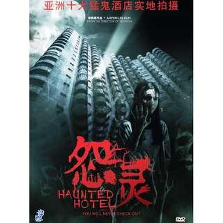 Malaysia Chinese Movie Haunted Hotel 怨灵 DVD